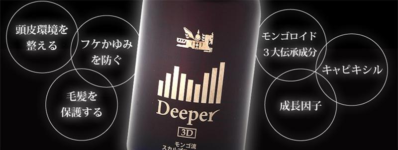 deep002