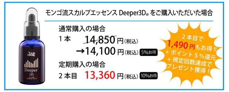 deep010