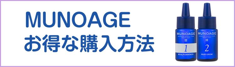 MUNOAGEミューノアージュの購入方法