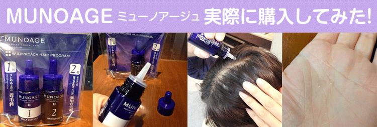 MUNOAGEミューノアージュの育毛効果を検証