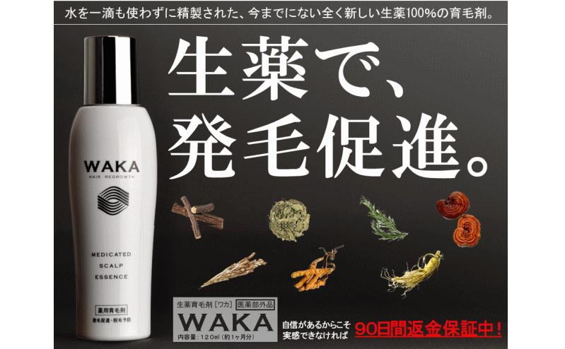 waka002