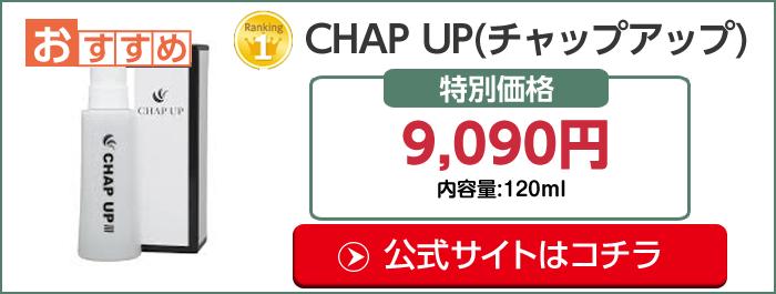 チャップアップ