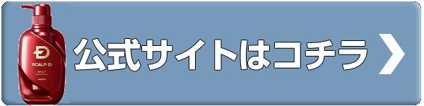 スカルプD公式サイト