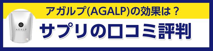 アガルプ(AGALP)の効果は?サプリの口コミ評判