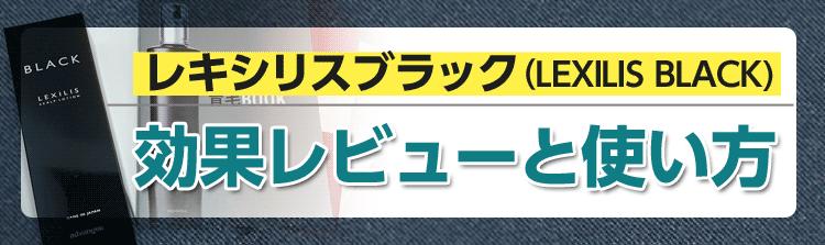 レキシリスブラック(LEXILIS BLACK)育毛剤の効果レビューと使い方
